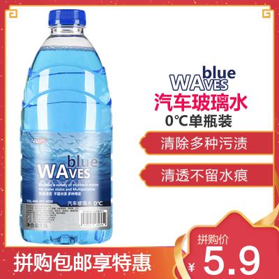 BLUEWAVES汽车玻璃水0℃单瓶装雨刮水清洁液清洁剂玻璃精非浓缩雨刷精雨刮液夏季玻璃水1.5L单瓶