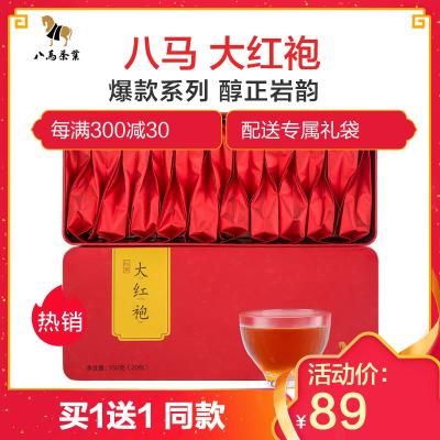 【买1送1】八马茶叶 武夷岩茶大红袍 乌龙茶 私享系列大红袍盒装160克