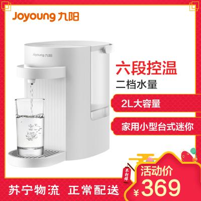 九阳即热式饮水机K20-S61 一键即热 6档温度 2L大容量 保温功能 家用小型台式 电热水壶 电热水瓶 免安装直饮机