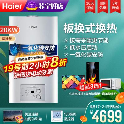 【0元安裝】海爾(Haier)壁掛爐天然氣家用采暖爐燃氣熱水器地暖電鍋爐兩用洗浴板換節能L1PB20-HC1(T)