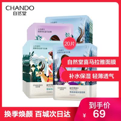 自然堂(CHANDO)喜馬拉雅植物膜法面膜套裝面膜20片補水保濕嫩膚收縮毛孔面貼膜