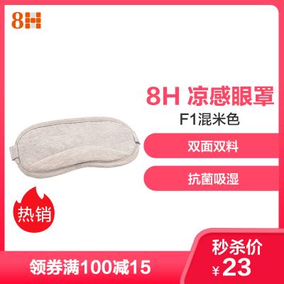 小米生態鏈 8H涼感眼罩 睡眠遮光吸濕透氣 男女款緩解眼疲勞學生護眼神器