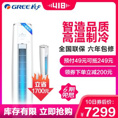 格力(GREE)3匹 變頻 KFR-72LW/NhZdB1W 云錦 一級能效 WIFI云控 冷暖 柜機空調