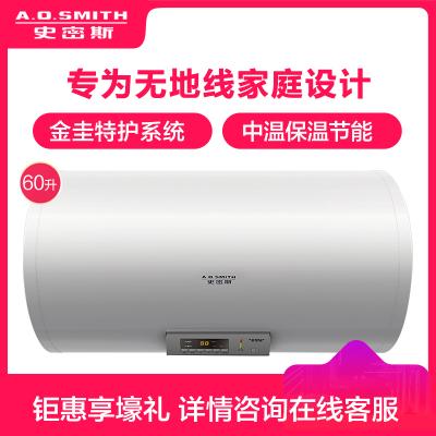 A.O.史密斯60升电热水器ESC-60NB 安全隔电 节能 家用洗澡储水式 趋势新品自营60L 无地线 金圭内胆