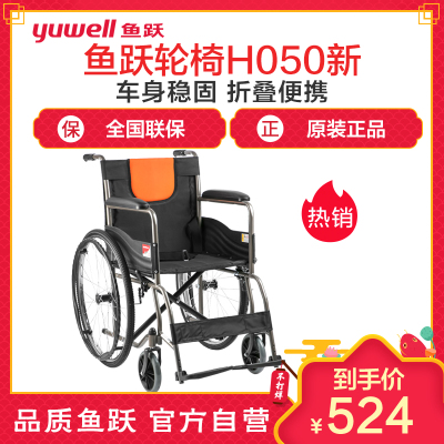 鱼跃(YUWELL)轮椅 全钢管加固 可折叠收纳 H050 老人手动便携普通轮椅车