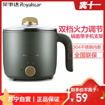 榮事達(Royalstar)電煮鍋DZG1529A多功能電熱鍋支持煮面泡面學生宿舍家用迷你小火鍋電熱杯1.5升容量