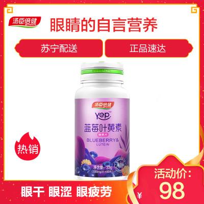 汤臣倍健(BY-HEALTH) 蓝莓叶黄素糖果片 60片/瓶片剂 瓶装33g/瓶