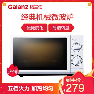 格兰仕(Galanz)微波炉 P70D20N1P-G5(W0) 白色 20L 机械版 转盘加热 旋钮式 家用微波炉
