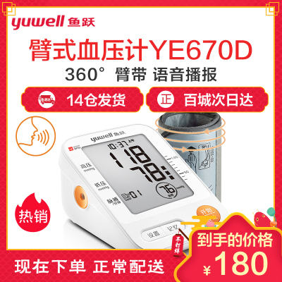 鱼跃(YUWELL)电子血压计 YE670D语音款血压计 家用上臂式智能测量血压仪器 语音播报自动提示