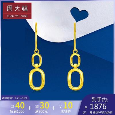 周大福 ING系列 復古幾何雙環 足金金耳環(工費:318計價)F217305