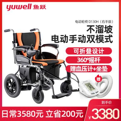 魚躍(YUWELL)電動輪椅車D130H 折疊老人輕便 代步車老年殘疾人四輪自動智能