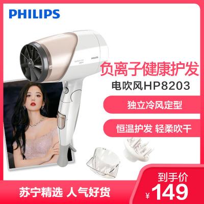 飛利浦(Philips) 電吹風HP8203 1600W家用大功率 負離子恒溫護發 手柄可折疊 6檔可調風速設定