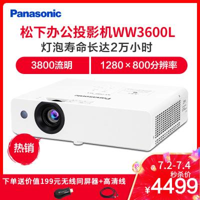 松下(Panasonic)PT-WW3600L家用高清寬屏投影儀商務辦公教學家庭影院投影機 (3800流明 1280×800分辨率)