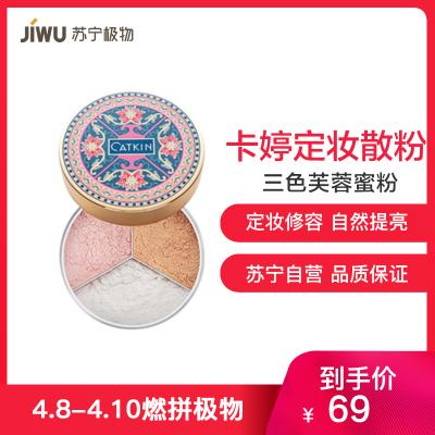 卡婷CATKIN三色芙蓉蜜粉.C01微珠光 5.2g*3