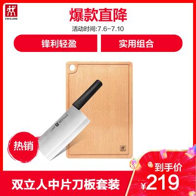 雙立人(ZWILLING)Feel刀具2件套31990-002不銹鋼切菜刀竹制大砧板組合