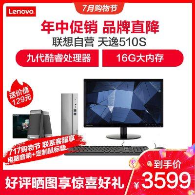 聯想(Lenovo)天逸510S九代酷睿 個人家用商用學習辦公企業采購分體式臺式電腦主機 i3-9100/16G/1T/WIFI/21.5英寸顯示器 定制 臺式機電腦