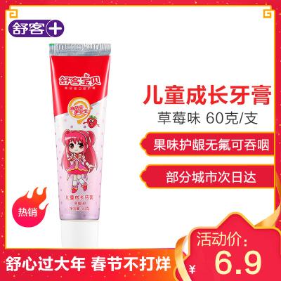 舒客(Saky)宝贝儿童成长牙膏(草莓味)60克(新老包装随机发货)