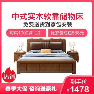 達跶家 中式實木床 現代簡約主臥家具實木床1.8米1.5m中式臥室雙人軟靠床氣壓高箱 臥室家具