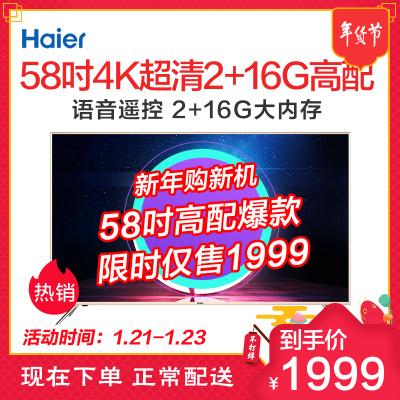 海尔(Haier) LU58C51 58英寸 4K·HDR 智能WIFI AI智能语音 LED平板液晶电视机