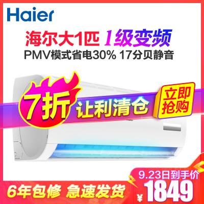 海爾(Haier)大1匹 變頻 KFR-26GW/03EDS81A 1級能效 健康自清潔 強勁冷暖 家用 掛機健康空調