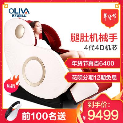 欧利华(oliva)按摩椅家用全身全自动太空舱揉捏多功能电动沙发豪华A11按摩椅 象牙白