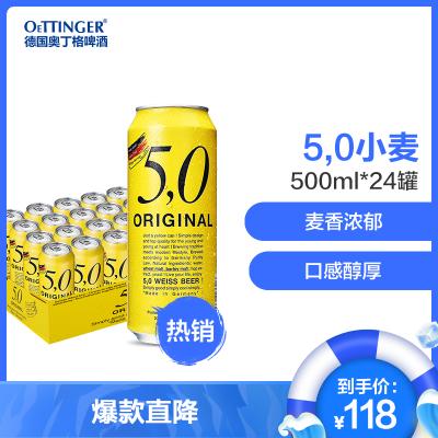 德國原裝進口奧丁格旗下 5.0 ORIGINAL自然渾濁型小麥啤酒500ml*24整箱裝
