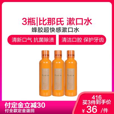 3瓶   Propolinse 比那氏 蜂膠漱口水 600ml/瓶