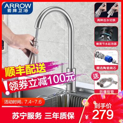 箭牌(arrow) 抽拉廚房水龍頭 洗菜盆冷熱水龍頭可旋轉抽拉水槽龍頭 抽拉廚房龍頭
