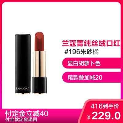 LANCOME蘭蔻 菁純絲絨啞光唇膏口紅#196朱砂橘3.4g