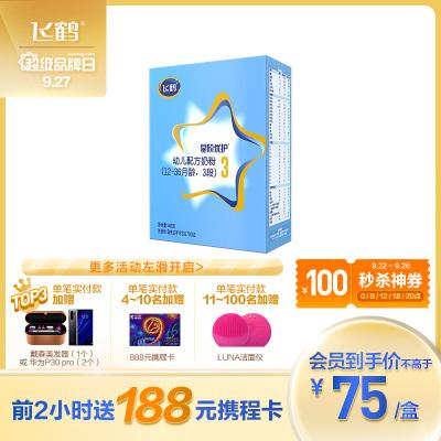 飛鶴(FIRMUS) 星階優護 幼兒配方奶粉 3段400克盒裝(12-36個月適用)