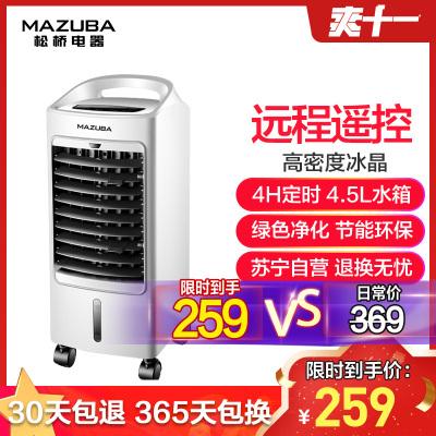 松橋(MAZUBA)空調扇冷風扇MA-AC4LK快速制冷器小空調冷風機家用制冷遙控水空調電風扇