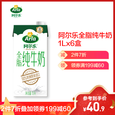 Arla阿爾樂 全脂純牛奶1L*6禮盒裝 德國進口