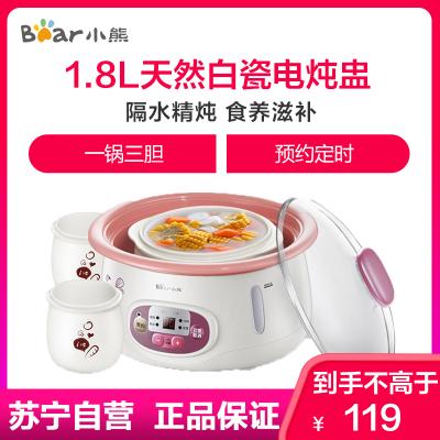 小熊(Bear)電燉鍋DDZ-118TA 1.8L煲湯鍋全自動智能預約陶瓷煮粥神器隔水燉家用燕窩燉盅蘇寧自營