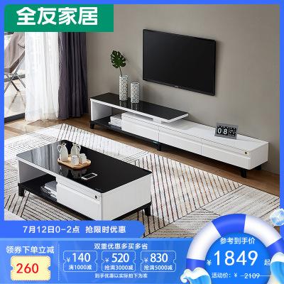 【搶】全友家居現代簡約鋼化玻璃臺面茶幾可伸縮電視柜組合120756茶幾電視柜