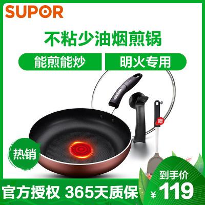 蘇泊爾(SUPOR) 28cm火紅點煎鍋 不粘鍋平底鍋煎牛排雞蛋煎鍋蘇泊爾炊具PJ28K3 電磁爐燃氣灶通