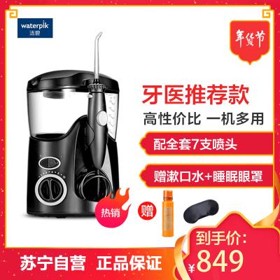 洁碧(Waterpik)冲牙器 WP-112EC 超效型水牙线 0.6 L 黑色 5档以上 水压调节 洗牙器