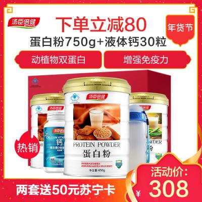 【礼盒装】汤臣倍健 蛋白粉450g+150g*2蛋白质成人孕妇中老年 增强免疫力 旗舰店品质