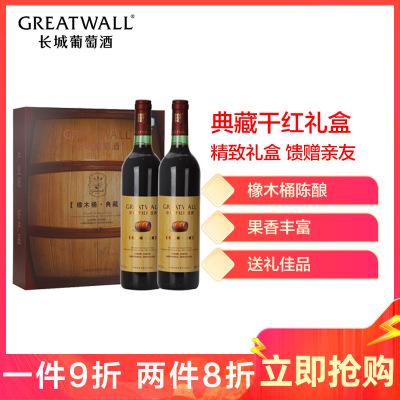 長城(GreatWall)沙城產區橡木桶典藏2015版紅酒干紅葡萄酒750ml*2禮盒裝