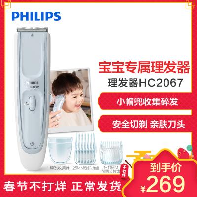 飞利浦(Philips)儿童理发器HC2067/15 剃头电推子低噪音电推剪 全身水洗清洁方便 陶瓷刀头安全切剃