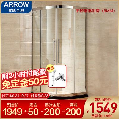 箭牌(ARROW)整體淋浴房 浴室鋼化玻璃304不銹鋼弧扇形淋浴房 一體成型浴室衛生間玻璃移門式洗澡間