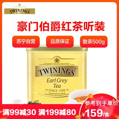 英國川寧(TWININGS) 豪門伯爵紅茶聽裝500g 波蘭進口茶葉散茶