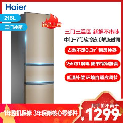 海爾(Haier)216升 三門冰箱 中溫軟冷凍 三門三溫區 靜音節能 低溫補償 直冷小冰箱 BCD-216STPT