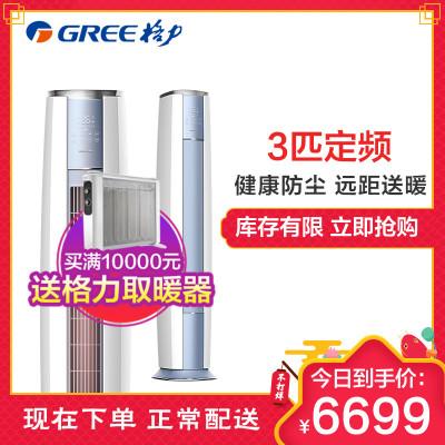 格力(GREE)3匹 定频 KFR-72LW/NhZaD3W 云酷 格力APP智控 冷暖 柜机空调