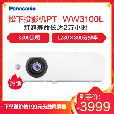 松下(Panasonic)PT-WW3100L家用高清宽屏投影仪商务办公教学家庭影院投影机 (3300流明 1280×800分辨率)