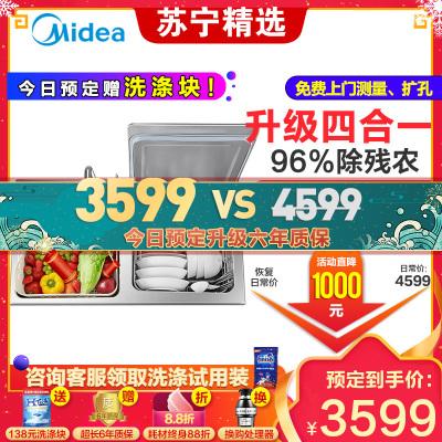 美的(Midea) S2水槽式洗碗机嵌入式家用全自动6套四合一刷碗一体机