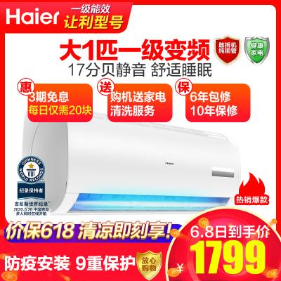 海尔(Haier)大1匹 变频 KFR-26GW/03EDS81A 1级能效 健康自清洁 强劲冷暖 家用 挂机健康空调