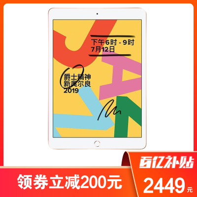 2019新款 蘋果 Apple iPad 第7代 10.2英寸 平板電腦 128G Wifi版 金色(WLAN版/iPadOS系統/MW792CH/A)