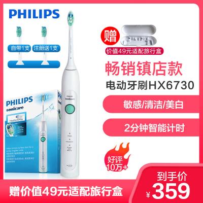 飛利浦(Philips)聲波震動式電動牙刷HX6730 成人充電式牙刷31000轉/分鐘 敏感/清潔/美白三大模式