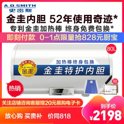 AO史密斯热水器 电热水器80升大容量E80VN1 1级能效 速热节能 家用洗澡储水式 趋势新品自营80L 整胆半胆加热