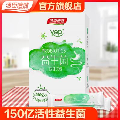 湯臣倍健BY-HEALTH 益生菌固體飲料1.0g/袋*20袋 兒童青少年成人男女